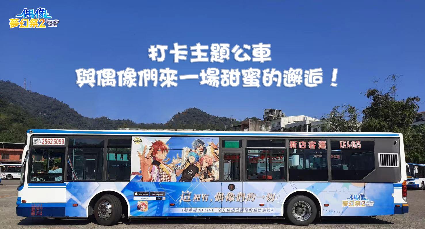 《偶像夢幻祭2》主題公車全台上路!快來與心儀的偶像們邂逅吧!