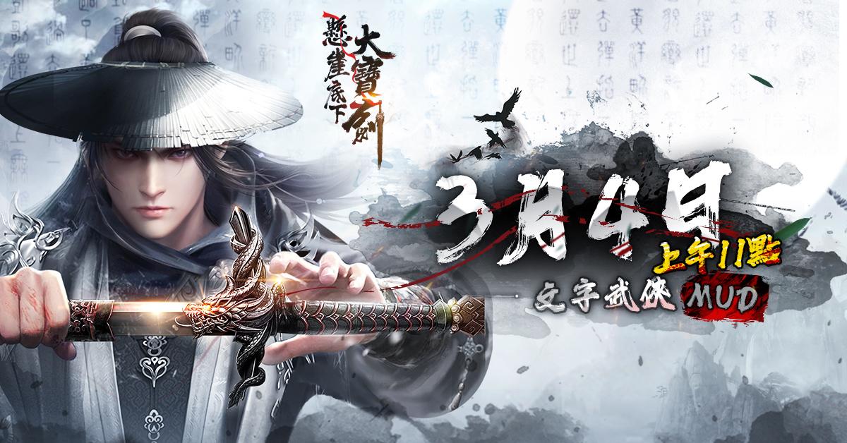 《懸崖底下大寶劍》寶劍出鞘!文字武俠MUD手機遊戲3月4日正式上線!