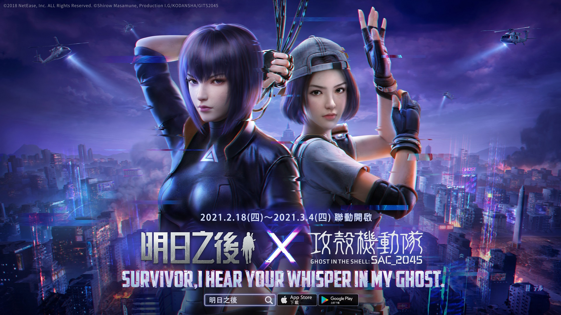 《明日之後》x《攻殼機動隊:SAC_2045》聯動今日上線 聯動PV首次公開,限定道具全面開售!