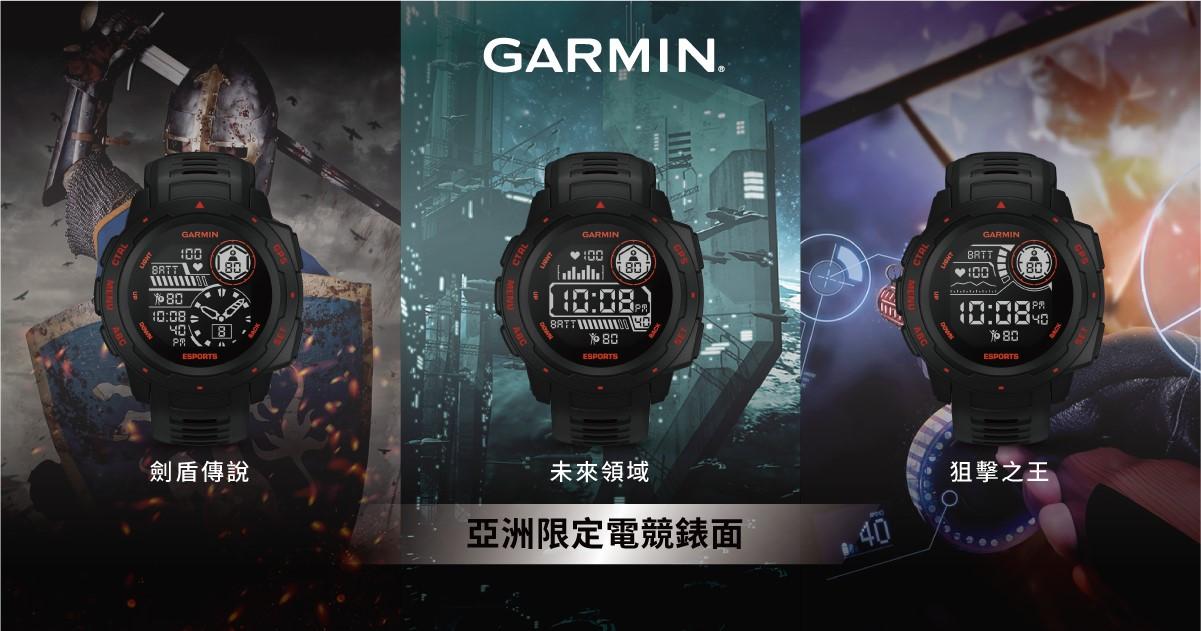 業界首創電競智慧手錶 Garmin「Instinct Esports 電競潮流版」強勢登台 全新遊戲實況互動體驗 專為玩家量身打造 應援台灣職業電競戰隊閃電狼 征戰2021 GCS春季賽事