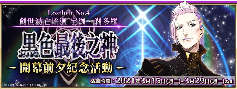 《Fate/Grand Order》繁中版第2部第4章開幕前夕紀念活動舉辦! 閃耀無限榮耀的人氣從者 ★5阿周那,3/15限時登場