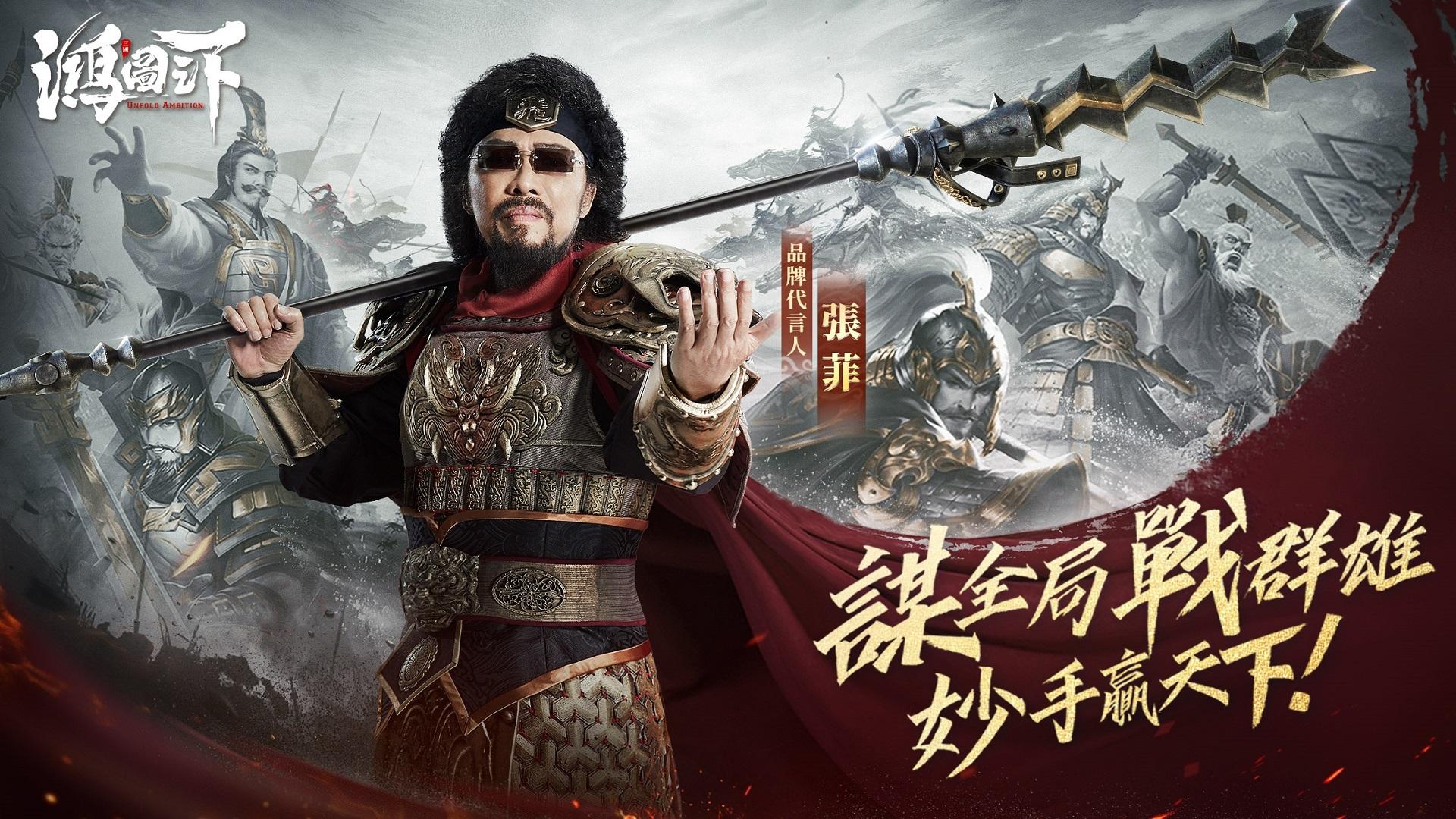 《鴻圖之下》張菲代言 4月14日公測,首波宣傳影片搶先曝光!