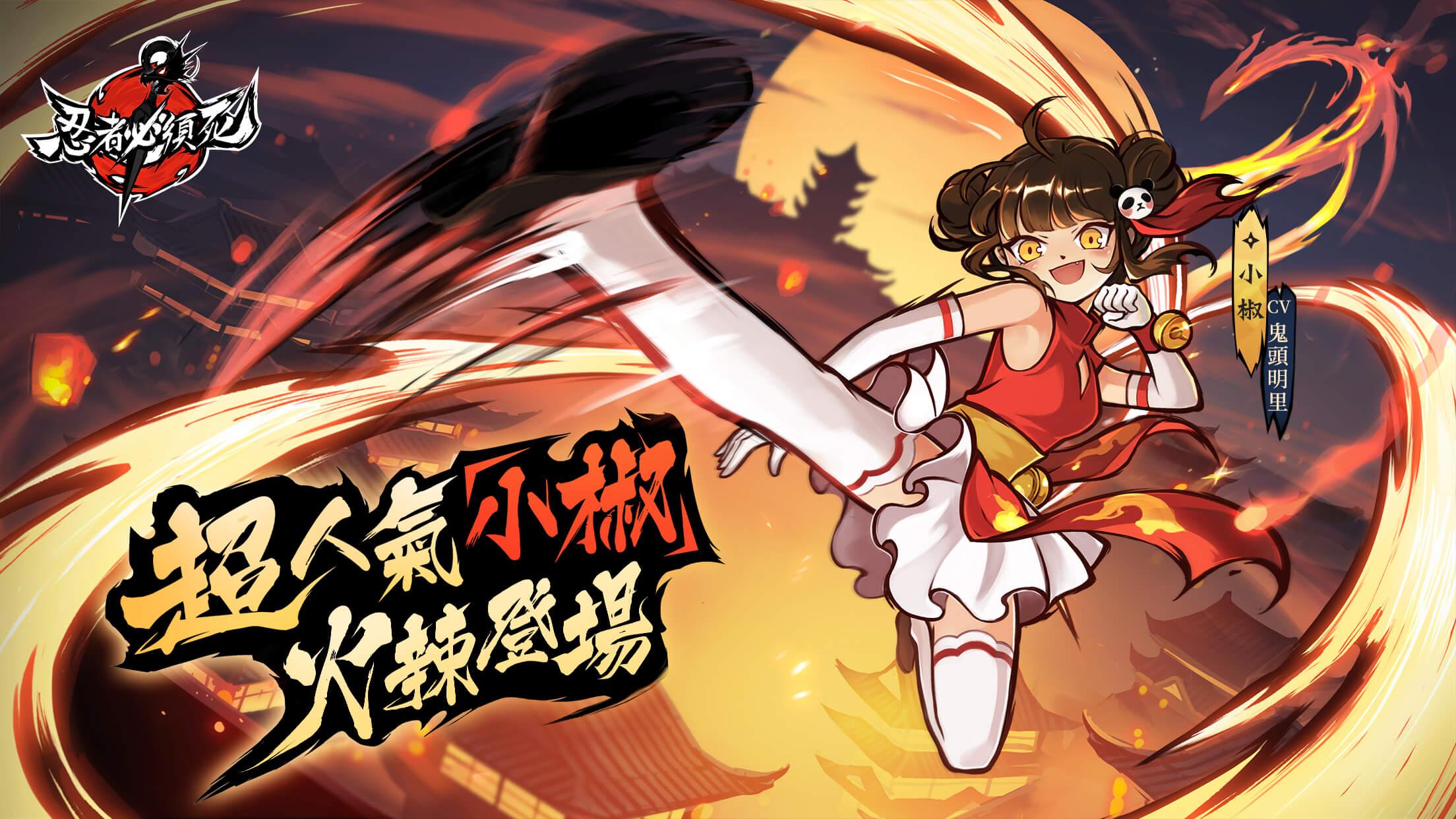 《忍者必須死》戰鬥跑酷遊戲超人氣忍者「小椒」火辣登場