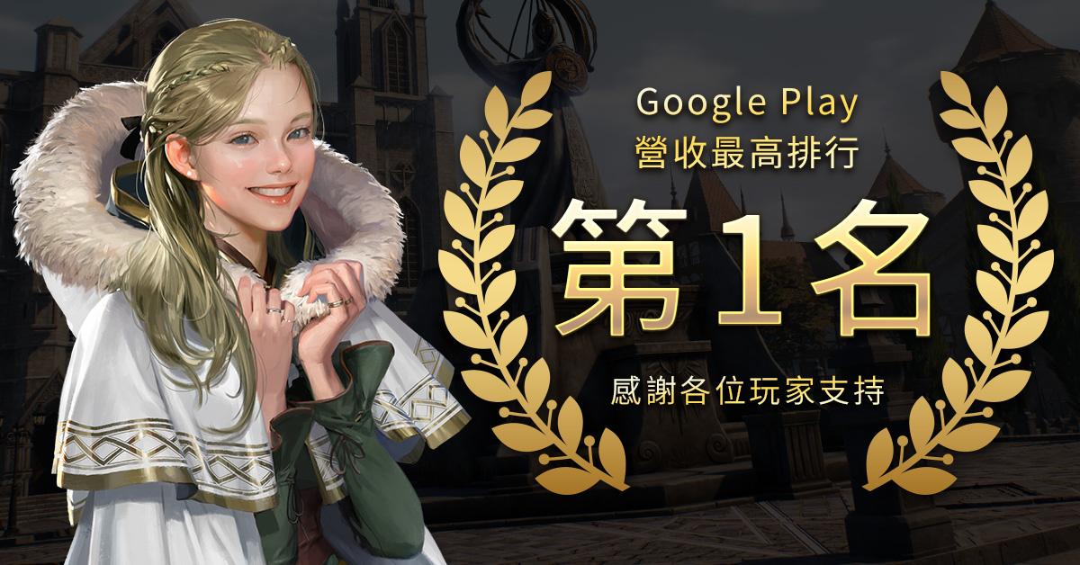 《天堂2M》發送Google Play營收排行第一名獎勵, 代言人金城武廣告累積超過730萬觀看