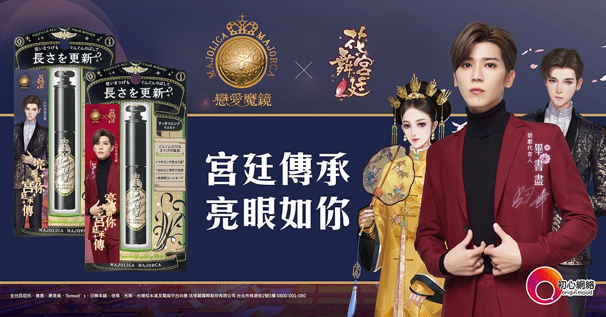 《花舞宮廷》宮廷傳承 亮眼如你!跨界聯名日本彩妝《戀愛魔鏡》