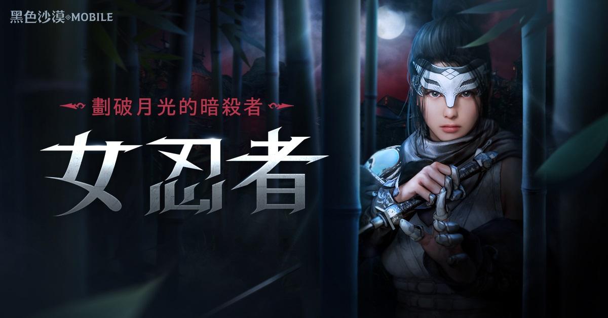 《黑色沙漠 MOBILE》劃破月光的暗殺者-新職業女忍者正式登場,揮舞短劍施展影子忍術橫掃戰場!