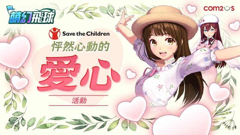 《萌幻飛球》Com2uS奇幻高爾夫手遊 實施愛心蒐集活動 捐款弱勢地區兒童