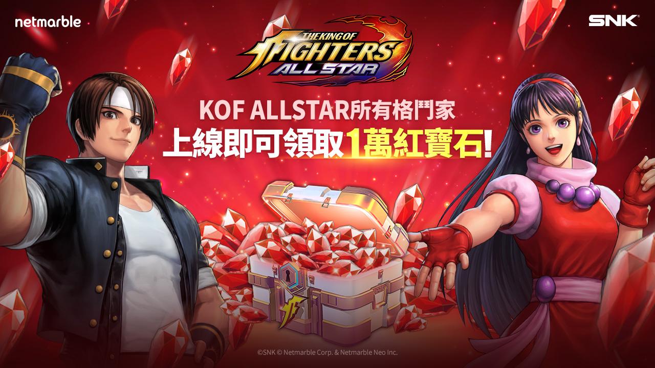 《THE KING OF FIGHTERS ALLSTAR》歡慶首領熱潮格鬥家即將回歸 簽到送紅寶石