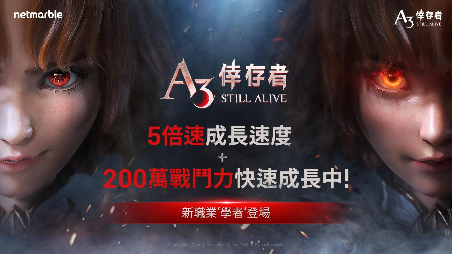 《A3: STILL ALIVE 倖存者》更新  全新職業「學者」和經驗值5倍成長活動登場