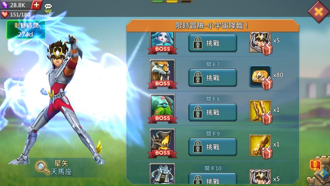 《王國紀元》x《聖鬥士星矢》聯動活動正式展開,登入就送「天馬座-星矢」英雄!