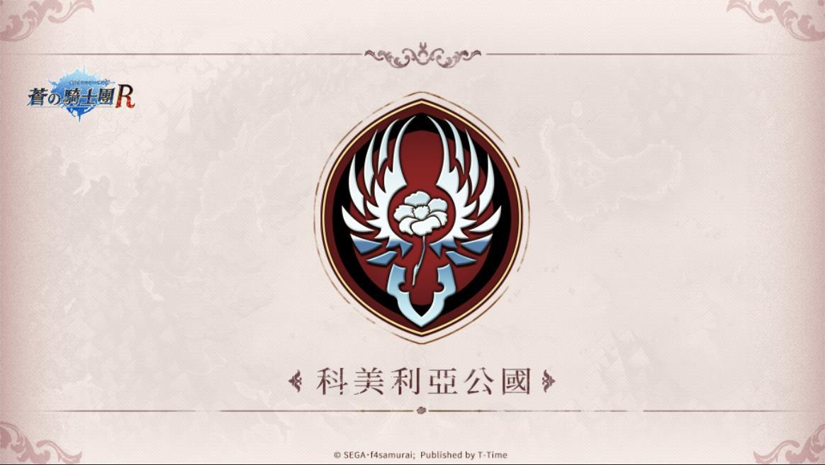《蒼之騎士團R》直擊翻轉動漫祭現場 科美利亞公國紀實