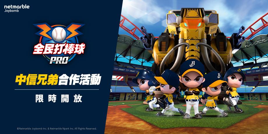 《全民打棒球 Pro》聯手中信兄弟 限定活動登場  全新系統「俱樂部」同步推出