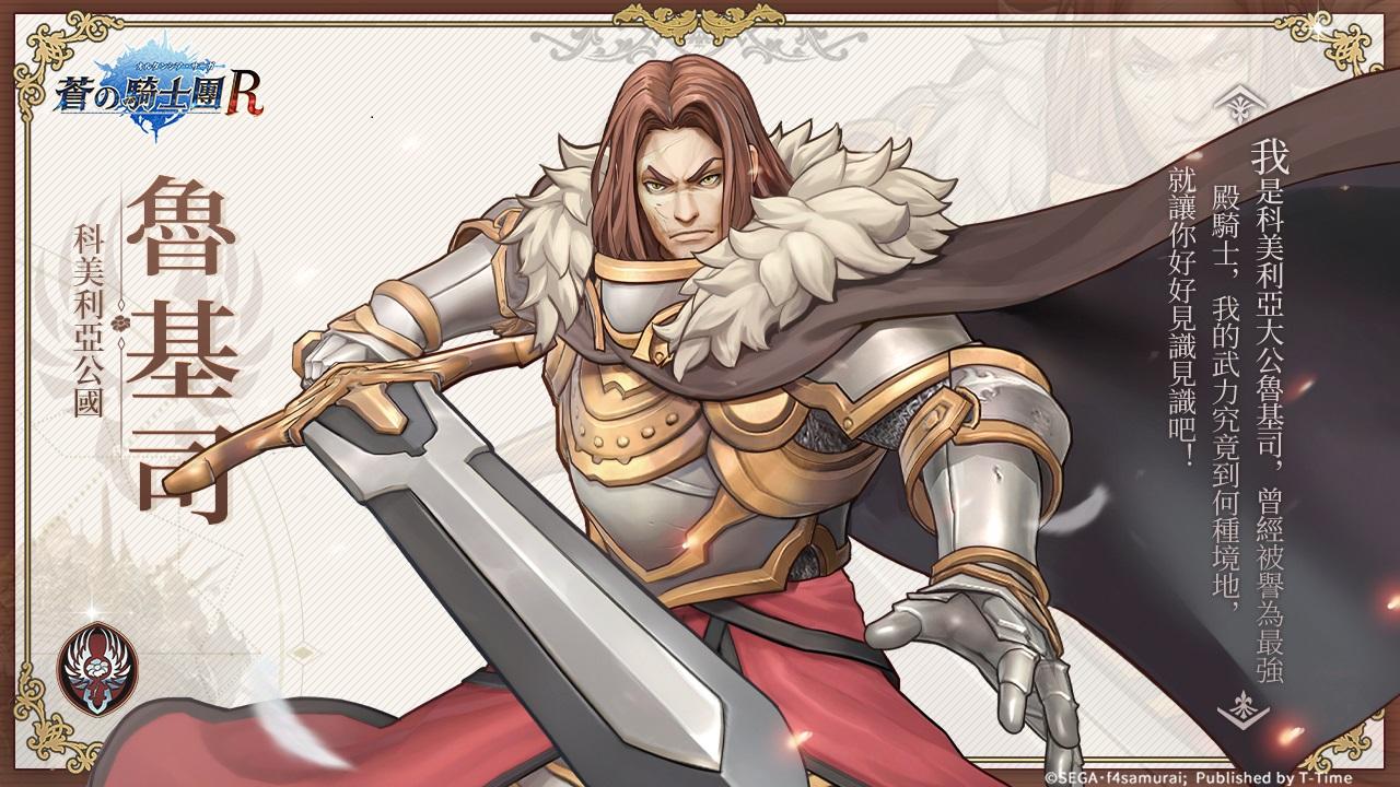 《蒼之騎士團R》背負命運的男人 魯基司的覺醒