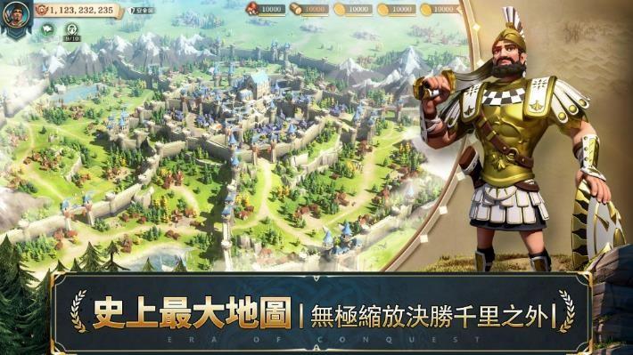 《征服紀元》策略手遊今日雙平台上線 同步公開遊戲特色影片