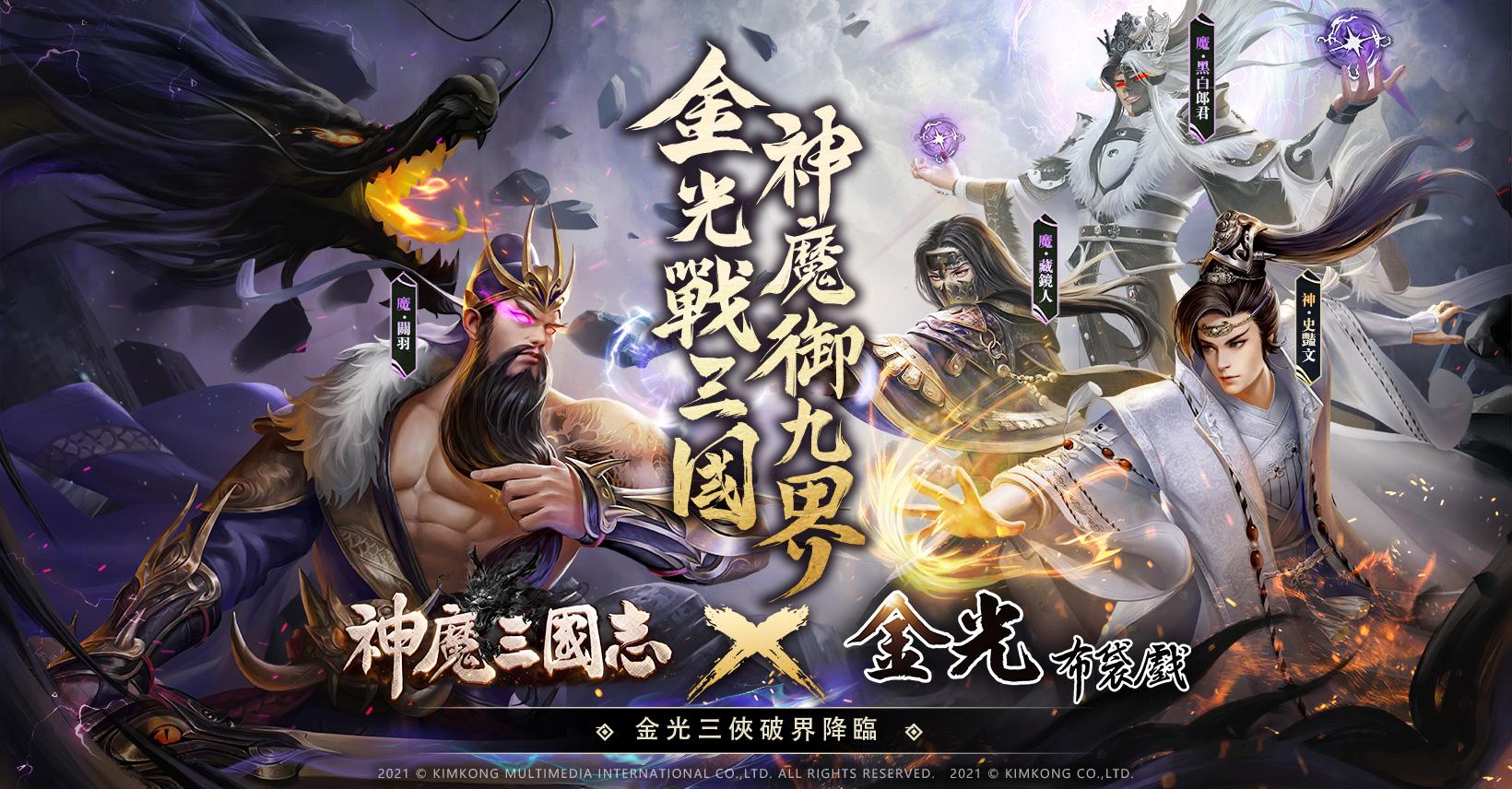 《神魔三國志》X《金光布袋戲》聯動決定,預約免費領取「神·史豔文」