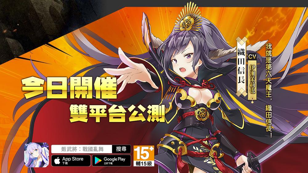 《姬武將:戰國亂舞》雙平台上線,釋出開服活動和織田信長情報 引領玩家暢遊戰國時代