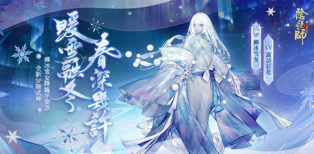 《陰陽師Onmyoji》全新版本上線,新SP階式神蟬冰雪女登陸平安京!