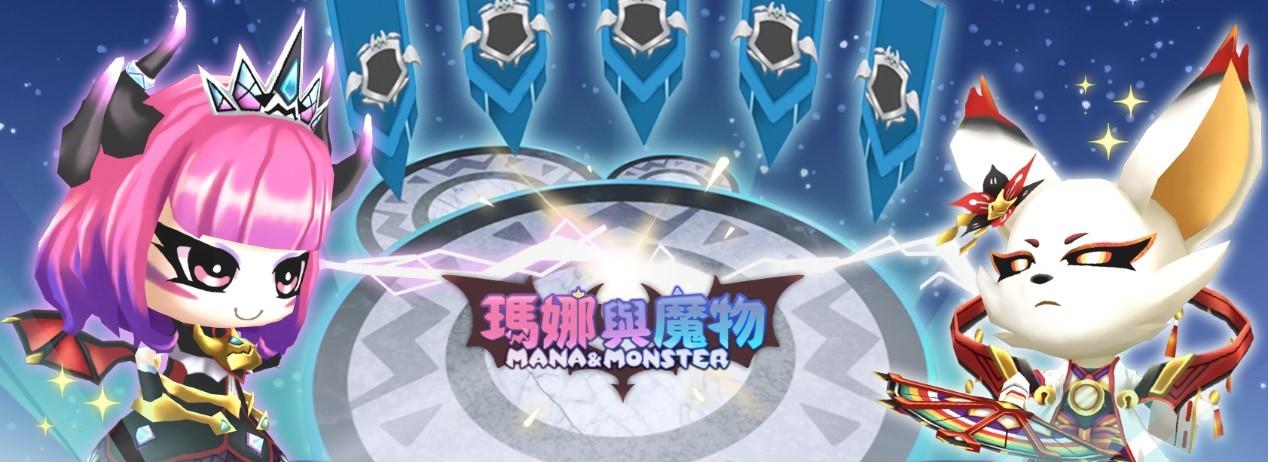 《瑪娜與魔物 MANA & MONSTER》國產可愛風戰略型手遊4月14日第二波菁英封測正式開跑!