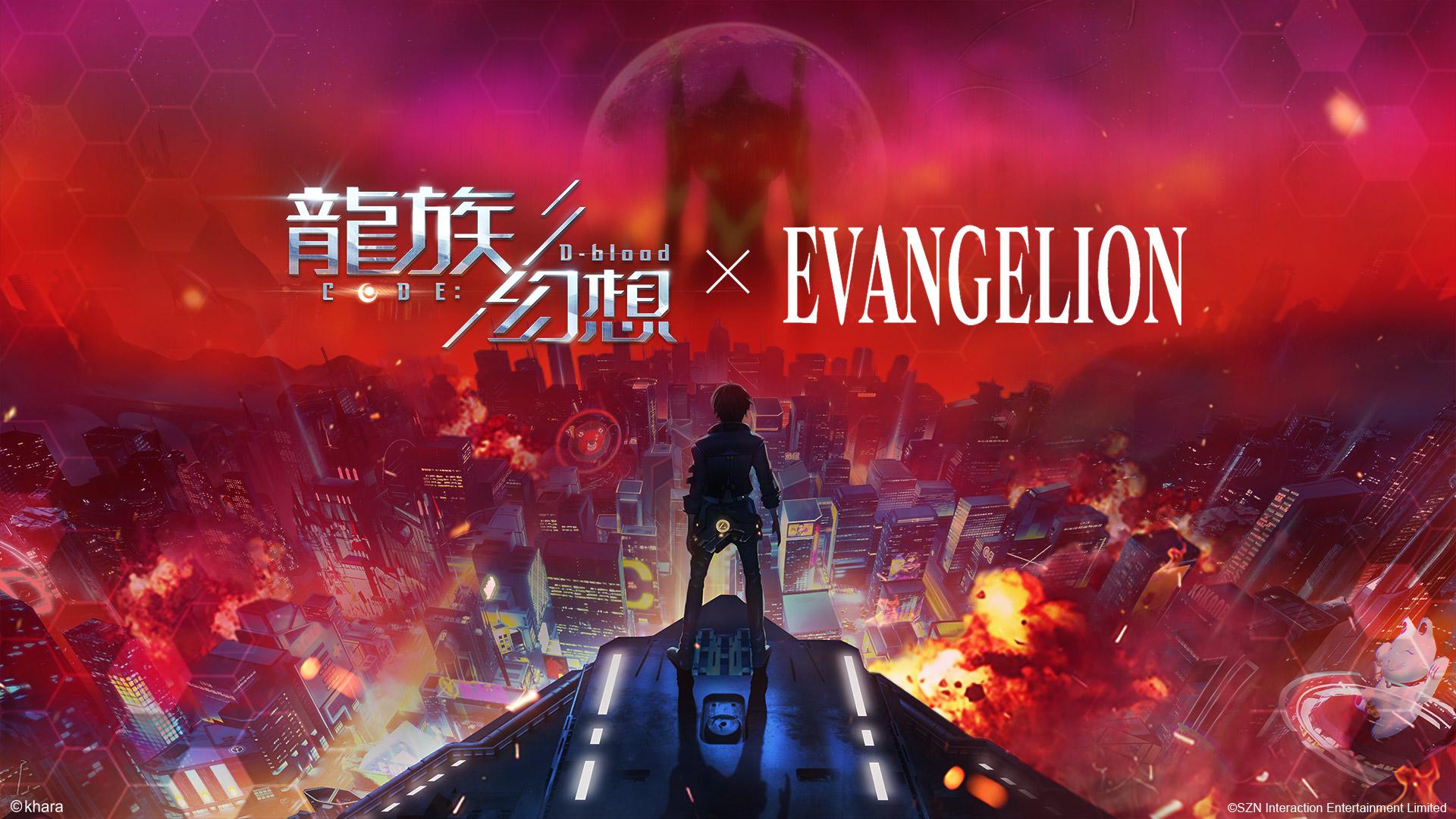 """《龍族幻想》使徒來襲!等待你駕駛EVA初號機與""""新世紀福音戰士""""一起拯救!"""