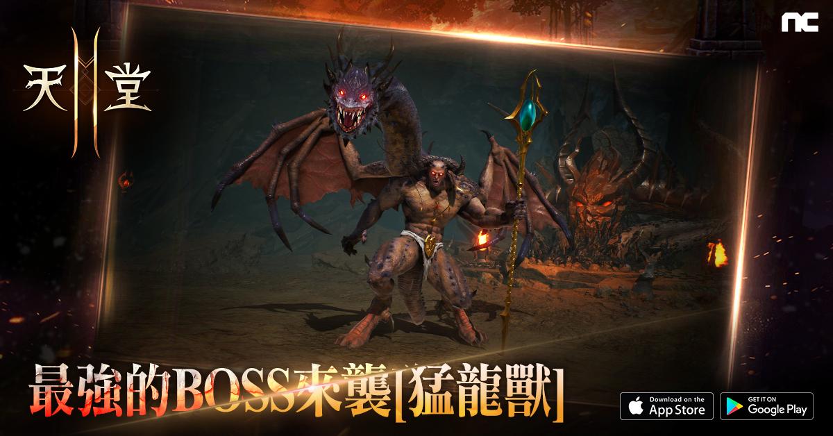 《天堂2M》將於4月28日更新, 安塔瑞斯洞窟深處BOSS「猛龍獸」登場