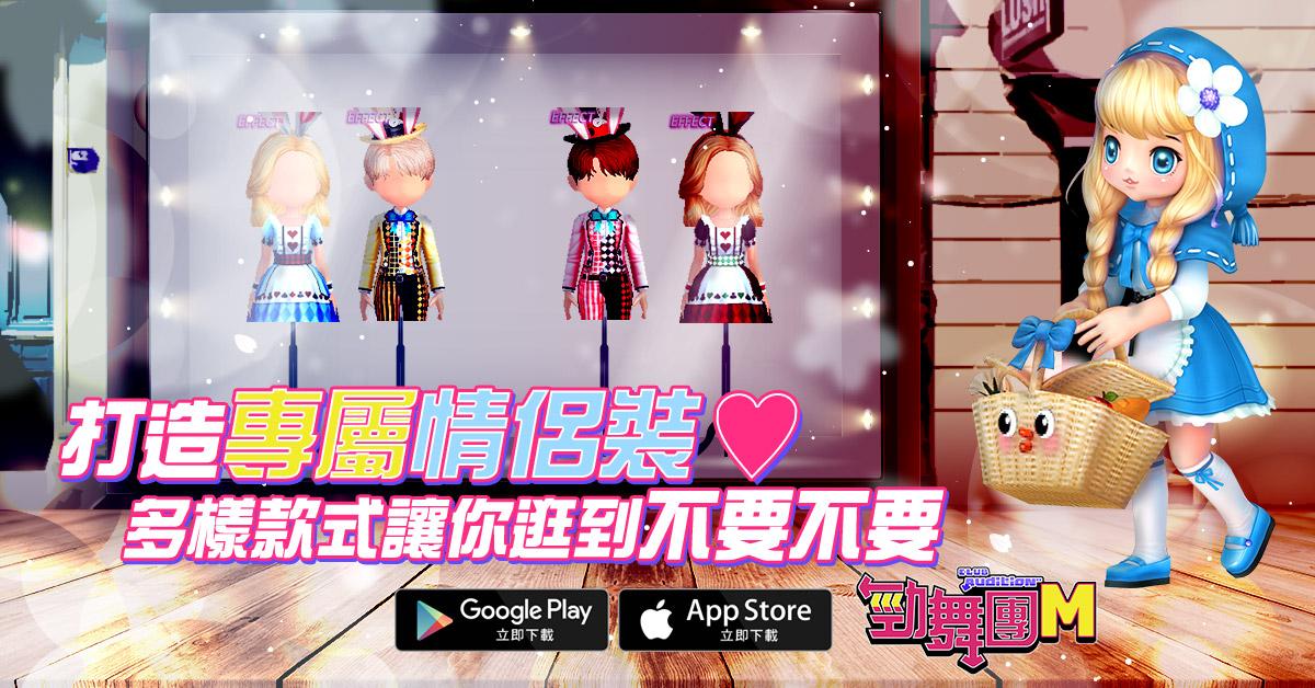 《勁舞團M》甜蜜改版推出專屬情侶裝,新手加碼時裝 30 抽大 FUN 送!
