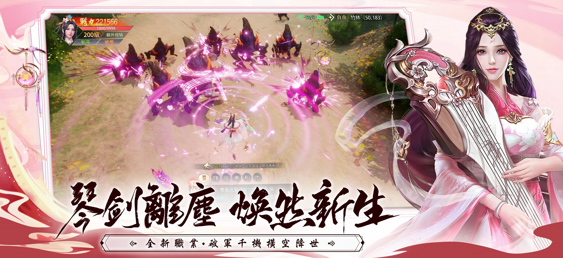 《天涯幻夢》盛大改版今日開啟!釋出新職業CG,以琴化劍相守天涯