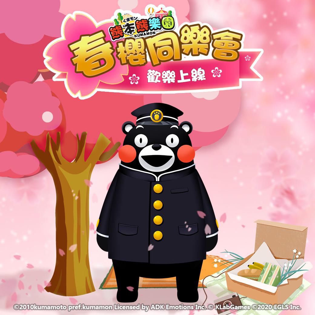 《熊本熊樂園》三消手遊超療癒回歸!春櫻同樂會改版新上線!