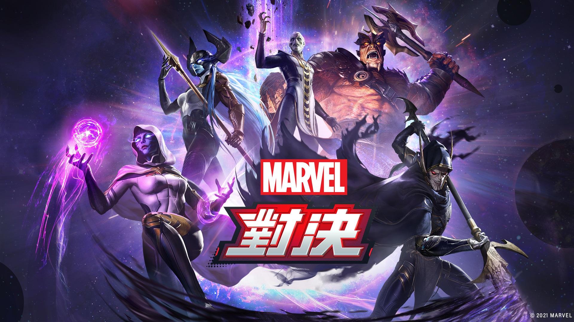 《漫威對決》全新賽季到來 黑暗教團全面進攻!