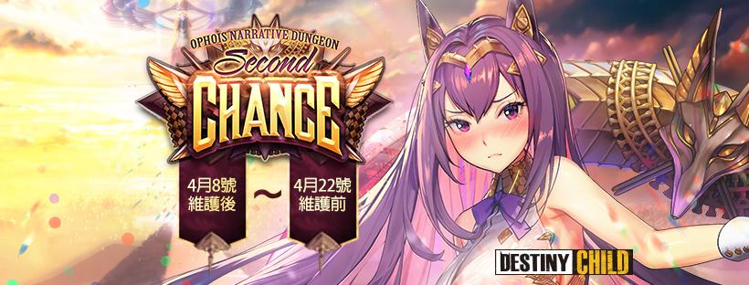 《命運之子》「第二次機會(Second Chance)」敘事地下城更新
