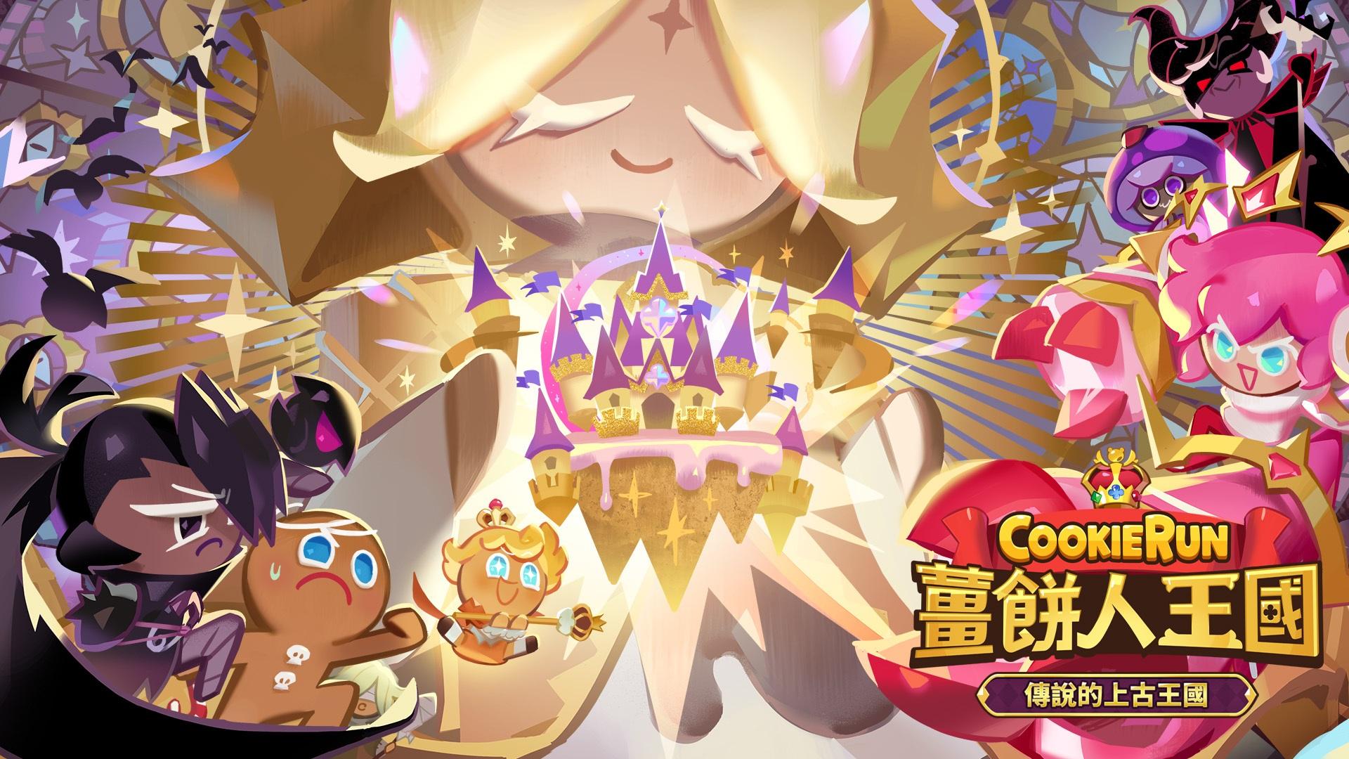 《薑餅人王國》上市後首次大改版! 傳說的上古王國更新