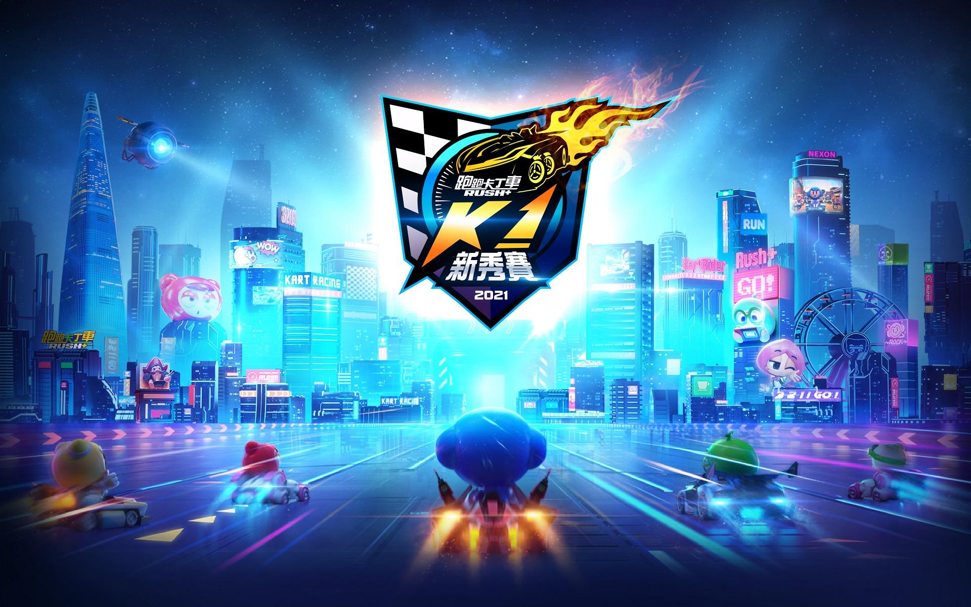 《跑跑卡丁車RUSH+》K1聯賽 頂尖戰隊齊聚一堂 共同爭奪榮耀!