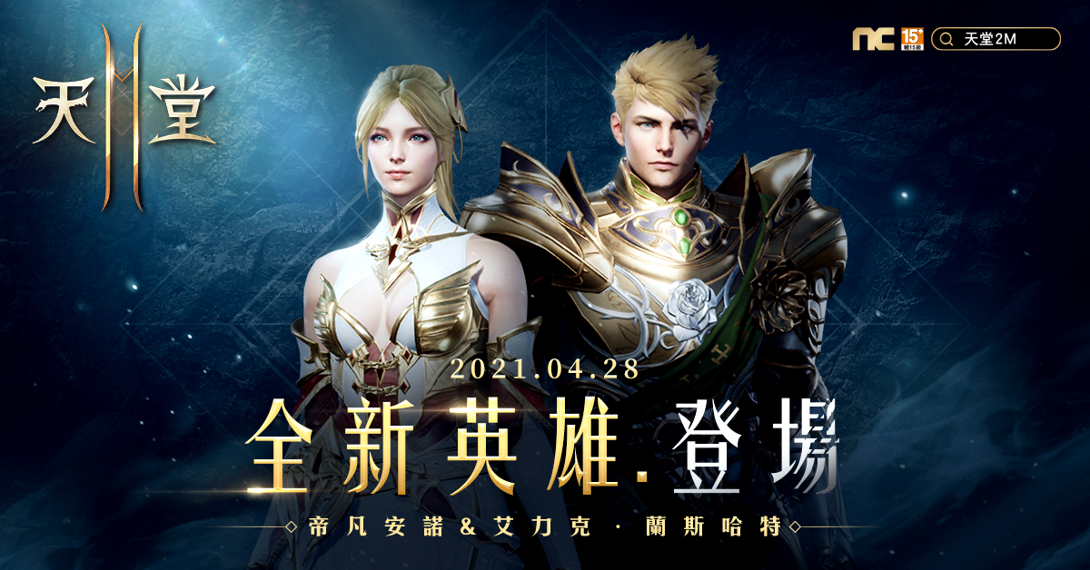 《天堂2M》今日更新,開放全新英雄職業 以及安塔瑞斯洞窟4-6層