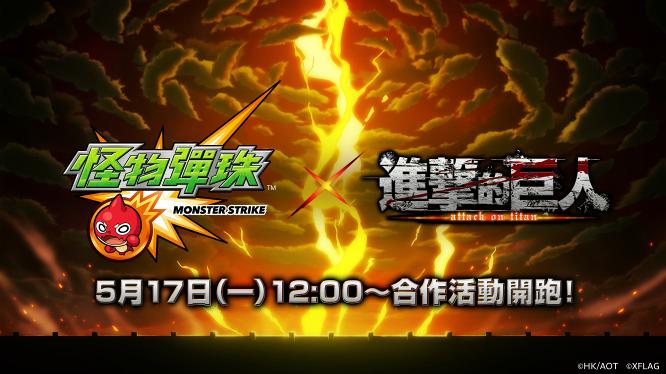 《怪物彈珠》紀念繁體中文版上線7週年  確定舉辦動畫《進擊的巨人》的合作活動!