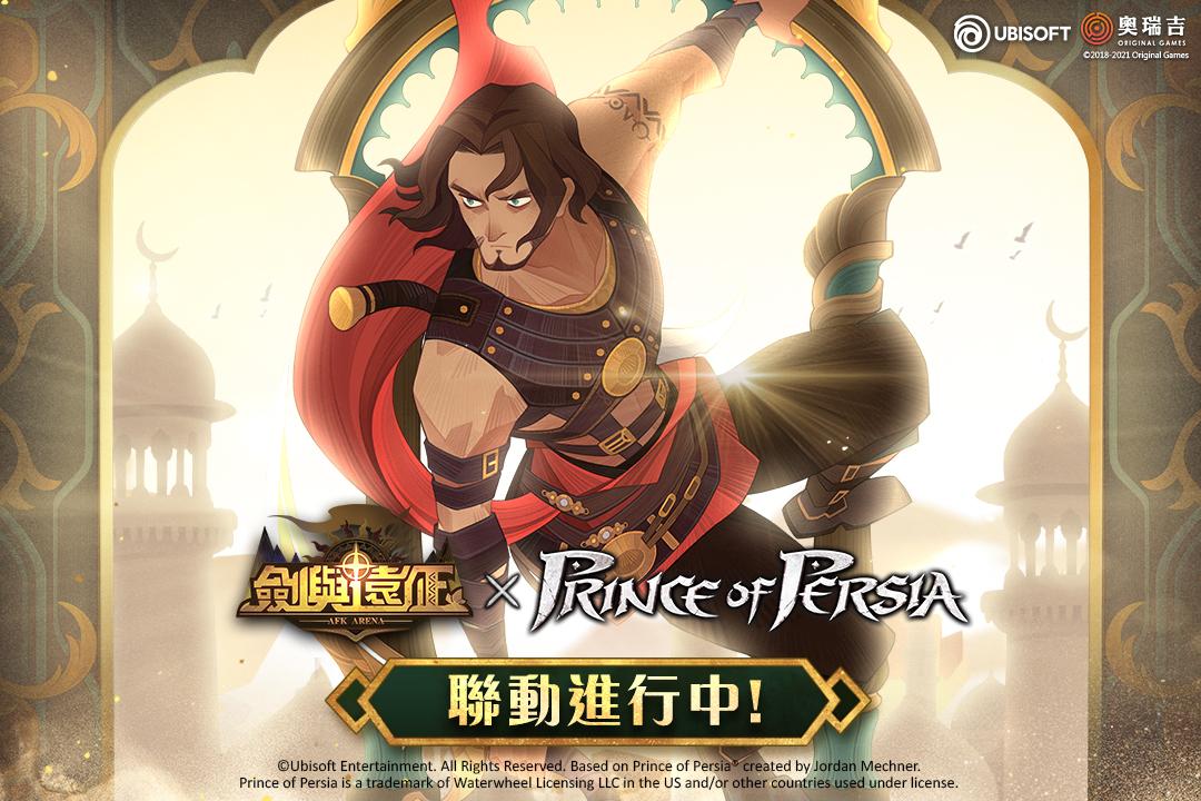 《劍與遠征》與經典動作遊戲《波斯王子》聯動決定!