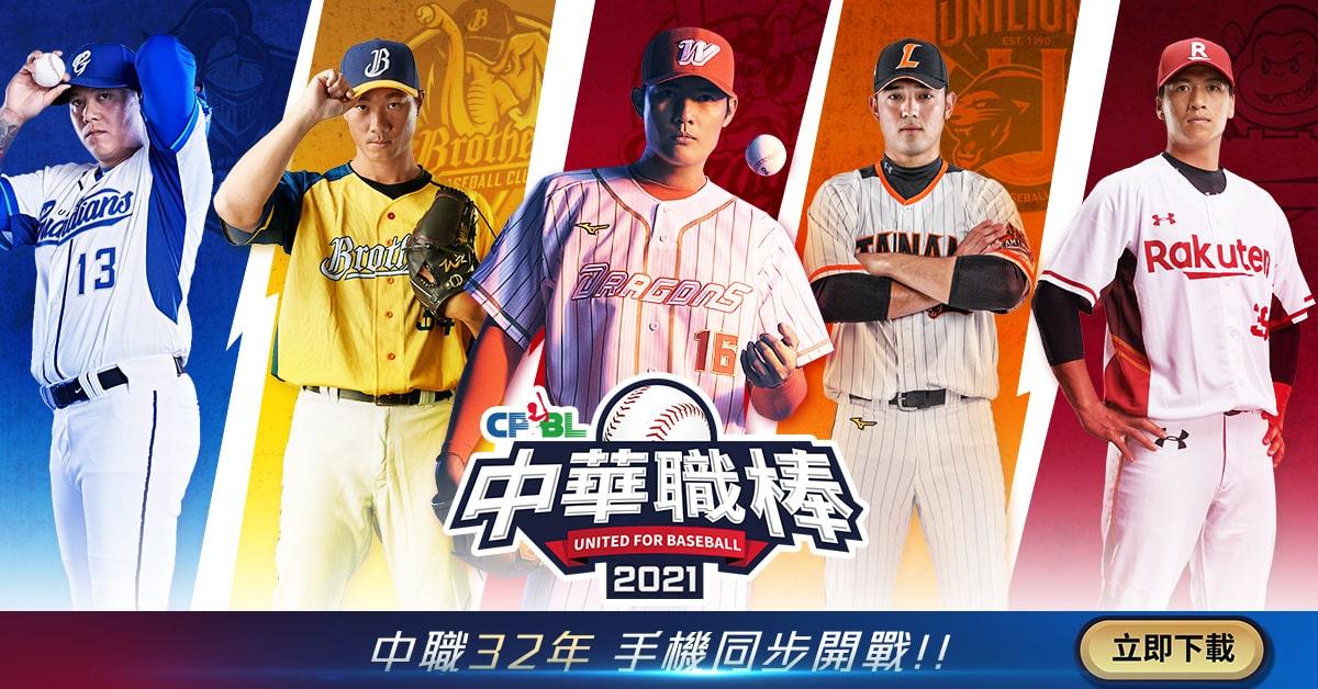 《CPBL中華職棒2021》中職32年手機同步開戰!雙平台正式上市 體育主播「吳昇府」及傳奇球星「謝長亨」獨家獻聲推薦