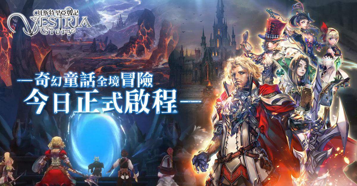 《貝斯特里亞戰記》韓國藝術流RPG正式上線!