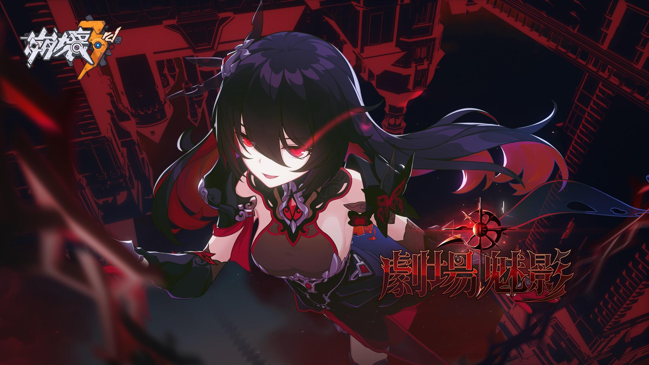 《崩壞3rd》將於5月27日更新4.8版本「劇場魅影」,全新S級女武神「魘夜星淵」與四周年福利來襲