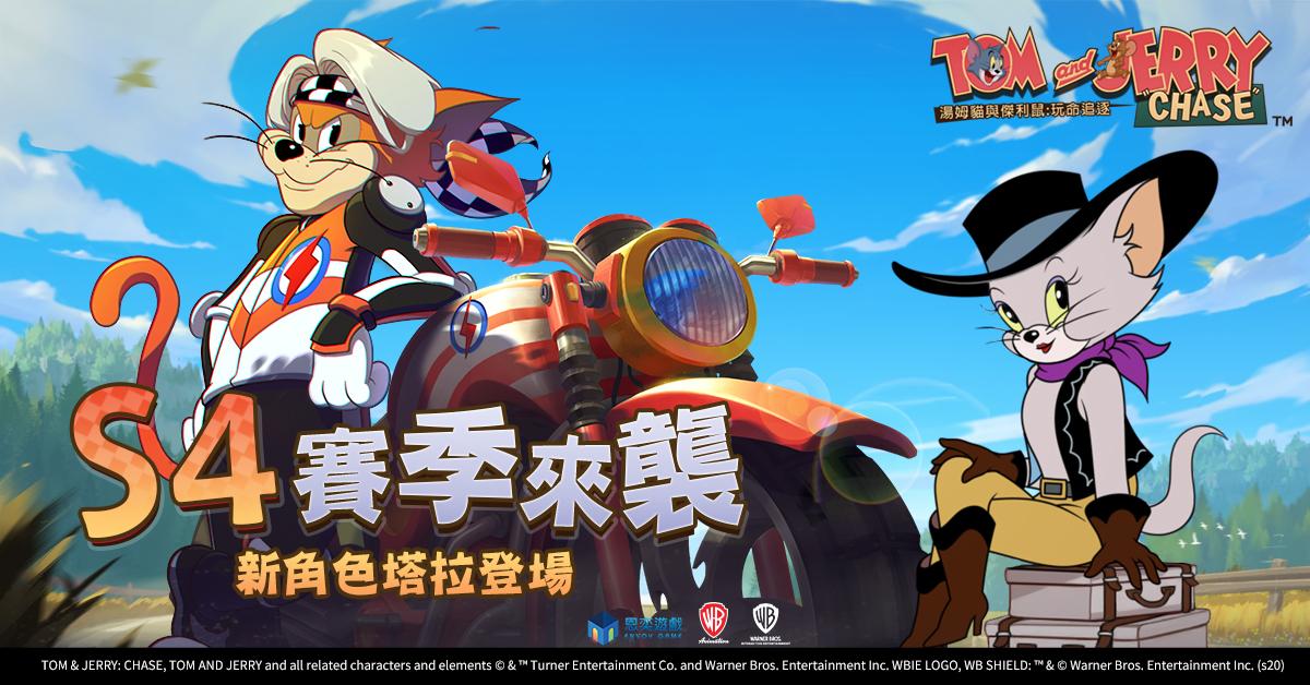 《湯姆貓與傑利鼠:玩命追逐》S4賽季明日開打,全新角色塔拉亮麗登場!