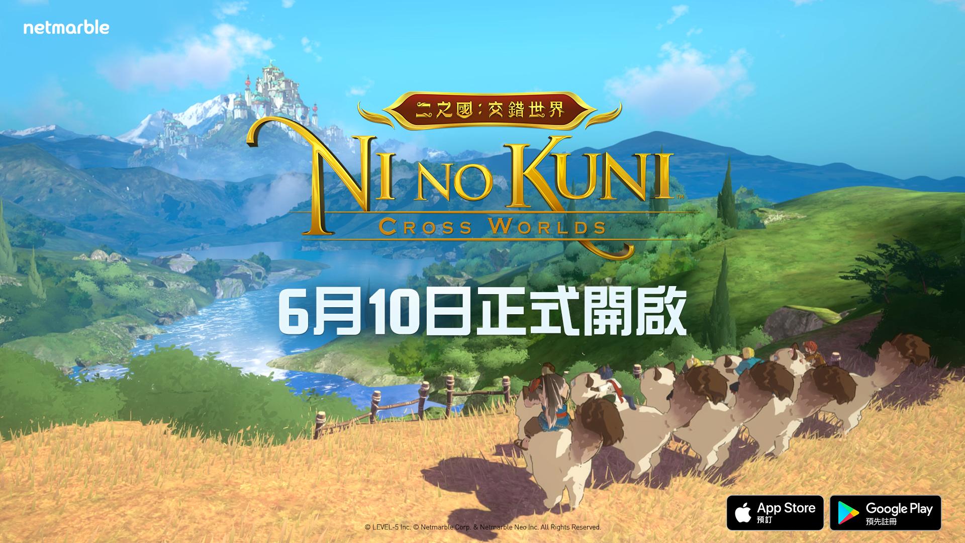《二之國:交錯世界》網石奇幻冒險RPG  6月10日 台港澳、日、韓同步推出