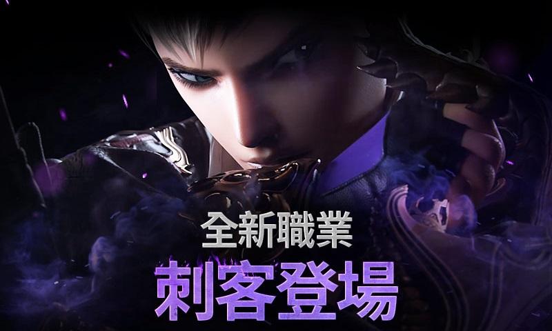 《劍靈:革命》歡慶一週年  推出全新職業「刺客」與慶祝活動「星光大慶典」