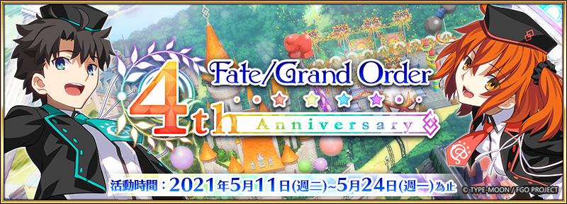 《Fate/Grand Order》繁中版歡慶邁入四週年 週年紀念活動、多項新功能實裝,5/11起全面開放!
