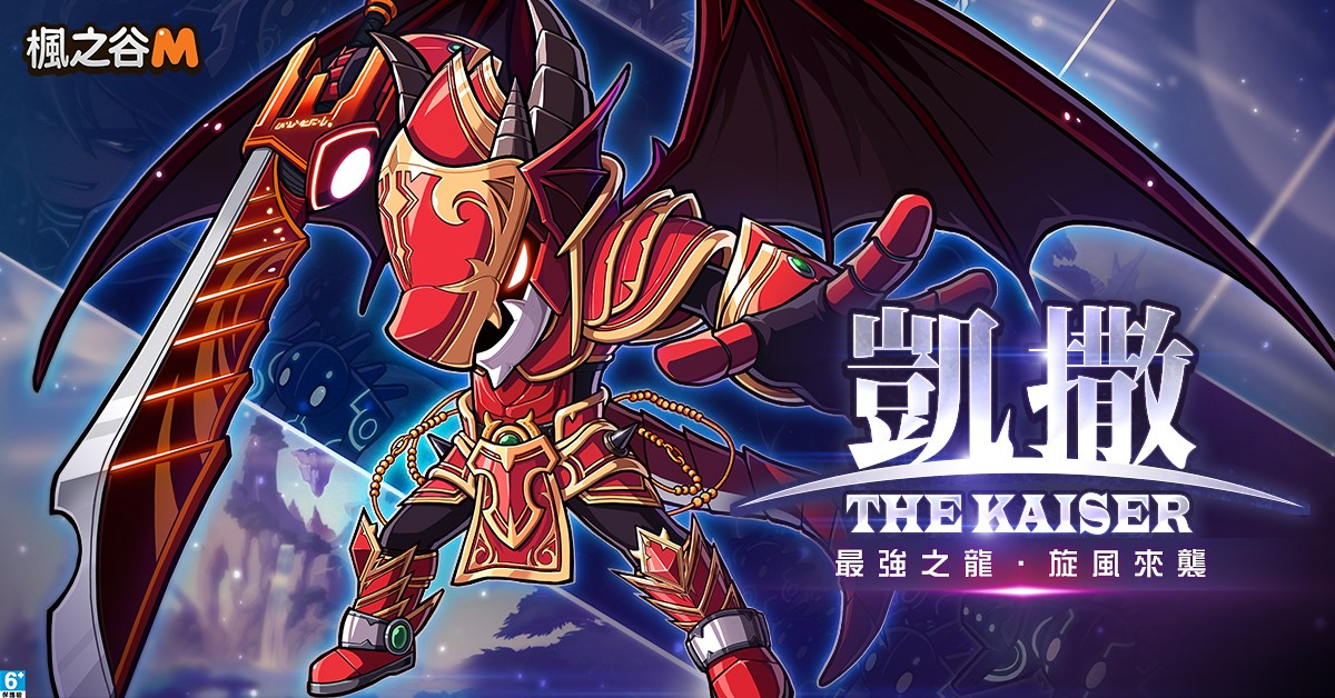 《楓之谷M》新職業「最強之龍『凱撒』」旋風來襲! 與最強的龍族戰士一起冒險吧!