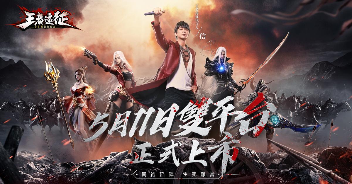 《王者遠征》宣佈5月11日正式上線 公開遊戲職業介紹