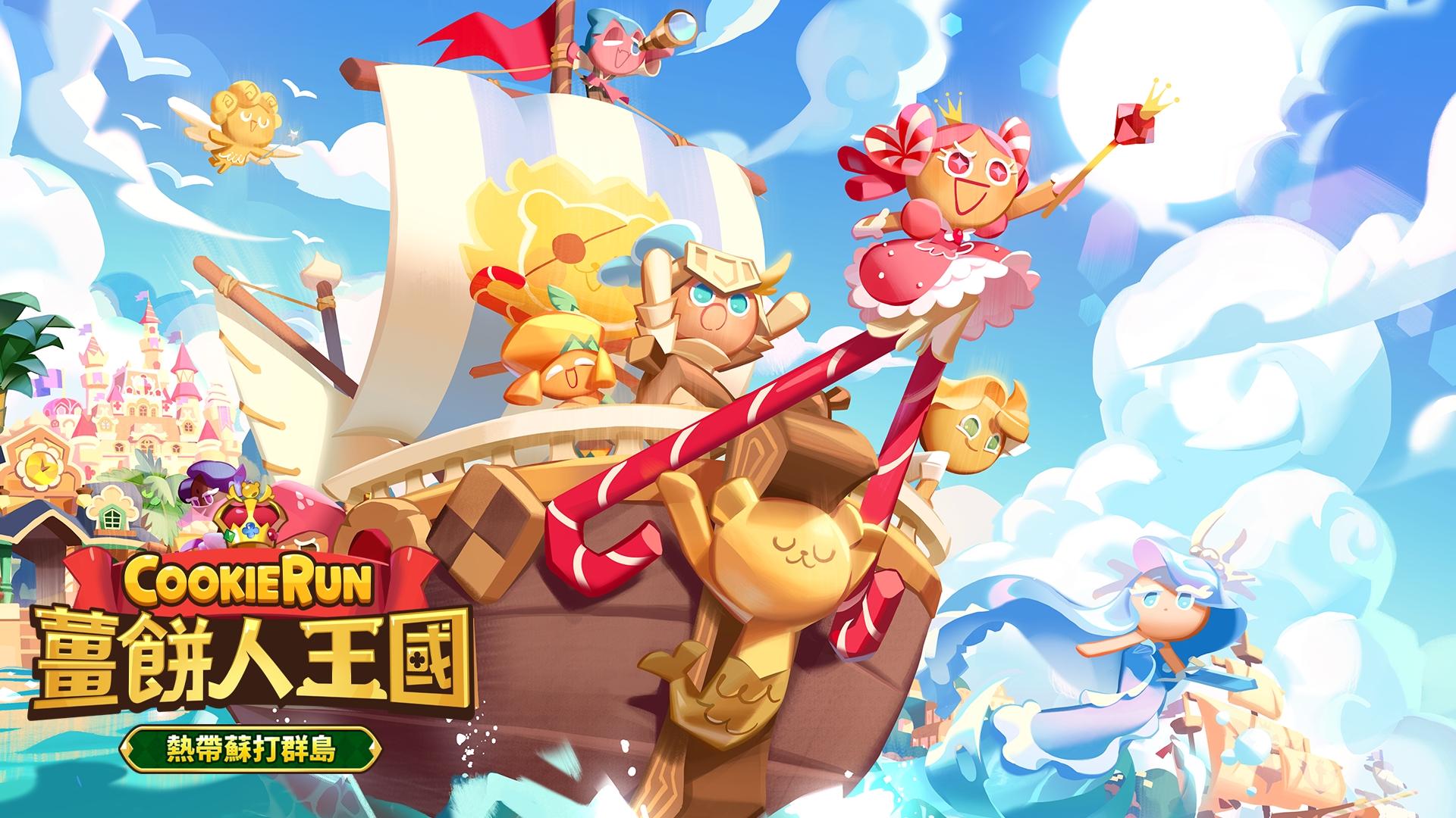 《薑餅人王國》-熱帶蘇打群島更新
