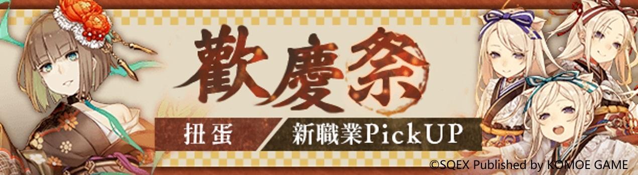 《死亡愛麗絲》繁中版歡慶2.5週年  半年祭活動盛大展開!