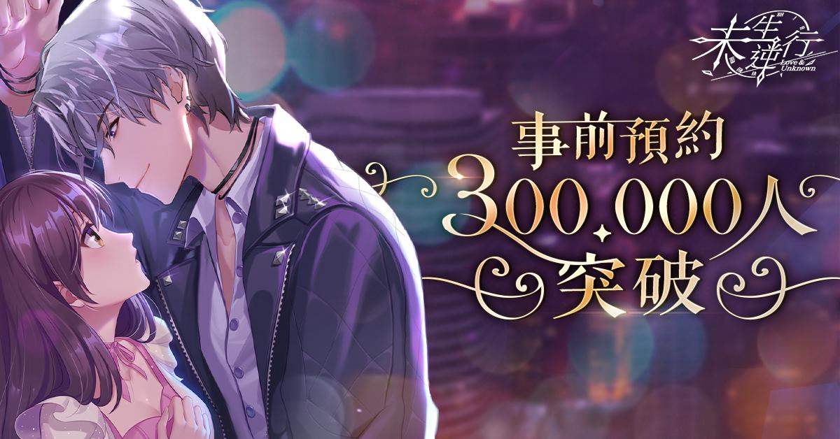 歡慶《未生逆行》事前預約突破30萬人 搶先釋出遊戲特色!