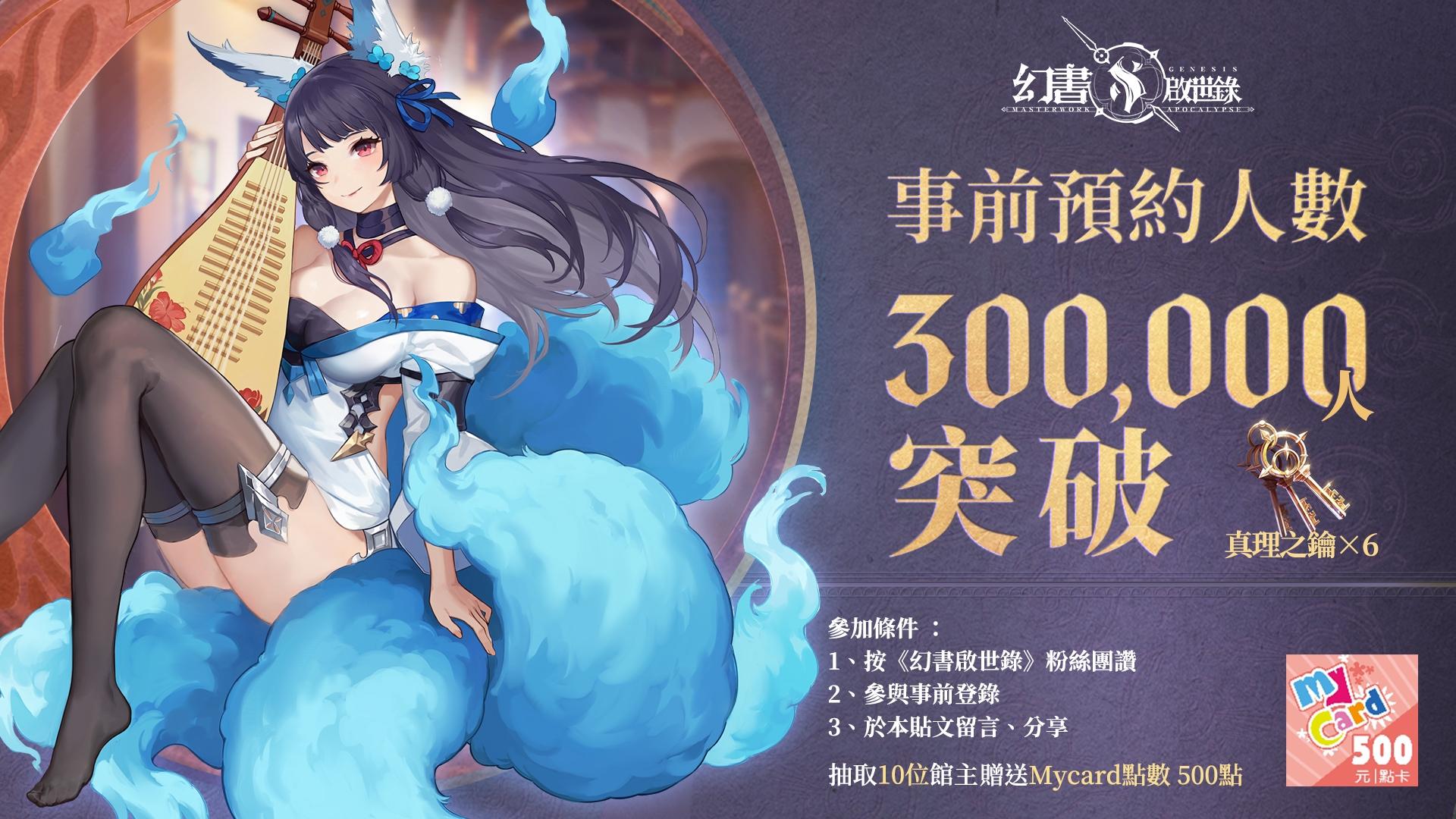 《幻書啟世錄》事前登錄30萬人達成,開服即可獲得十連抽獎勵!