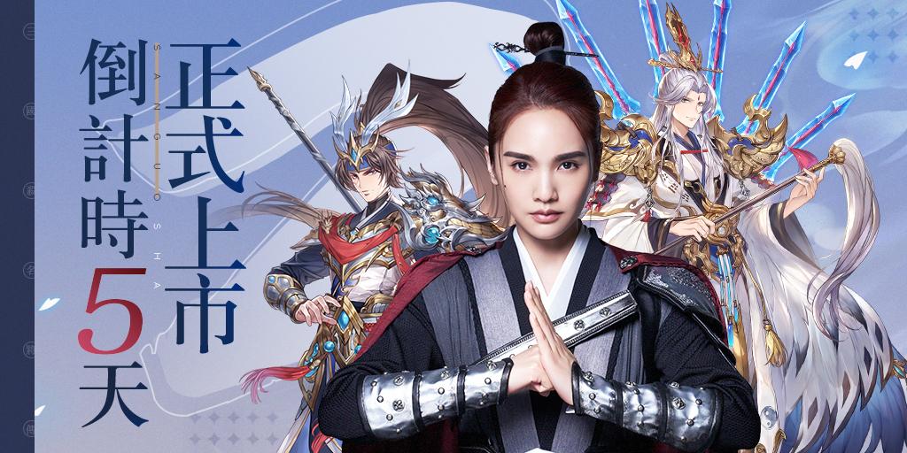 最美卡牌手遊《三國殺名將傳-威力加強版》8月4日正式上市!