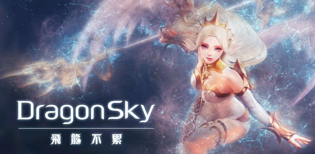 放置射擊RPG手遊《Dragon Sky 飛龍不累》歡慶三周年 加開全球伺服器開服,並新增傳說龍「伊格西斯」