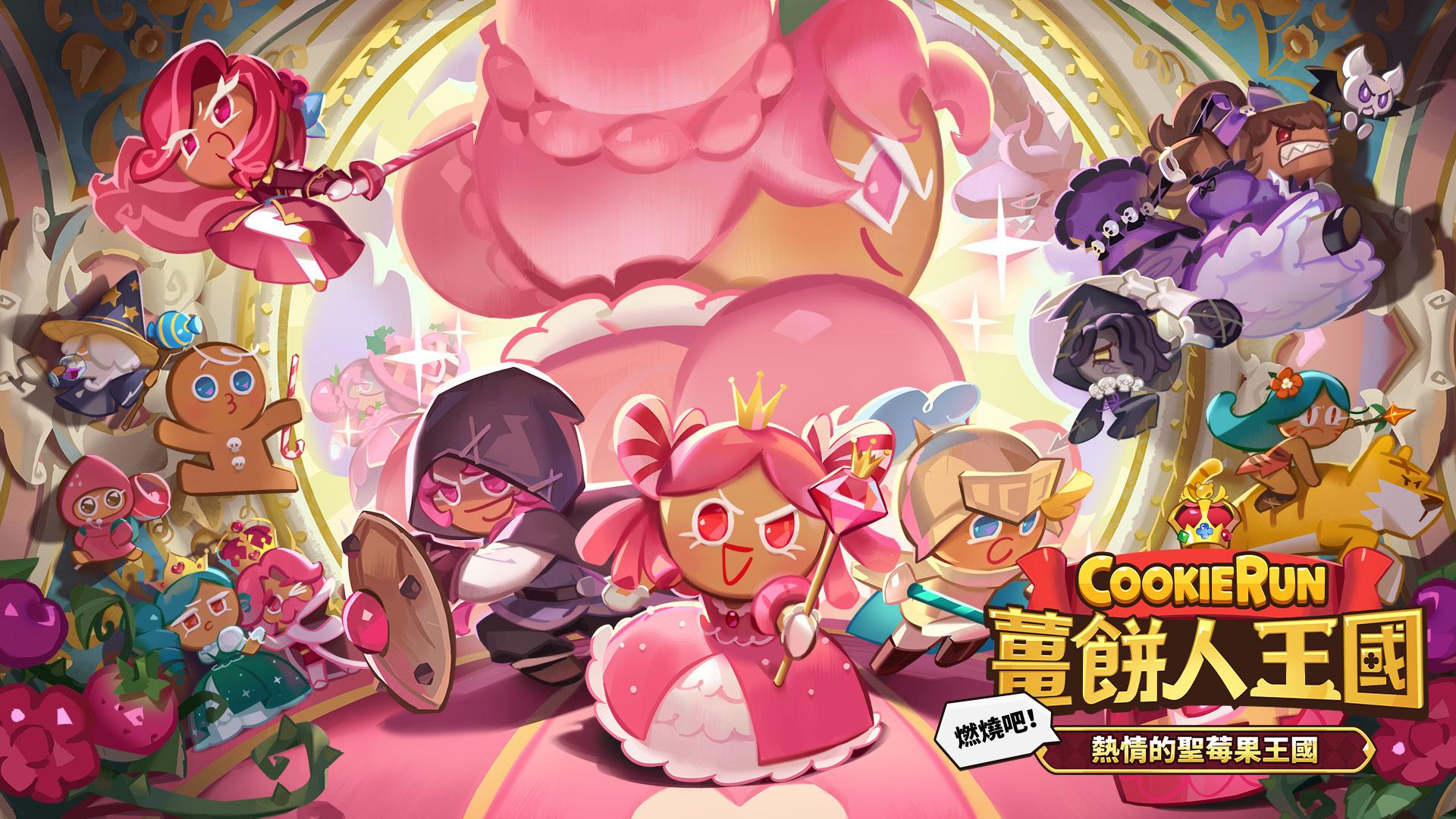 《薑餅人王國》熱情的聖莓果王國&CookieRun LINE貼圖重磅登場!